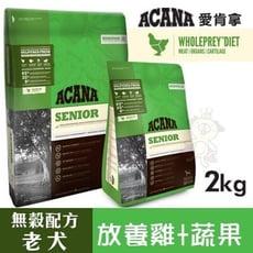 ACANA愛肯拿 老犬無穀配方(放養雞肉+新鮮蔬果)2kg.老齡犬設計的全方位營養.犬糧