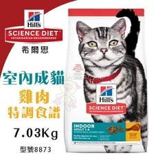 Hills希爾思 室內成貓7.03Kg【8873】.滿足室內貓在生命旺盛階段的能量需求.貓糧