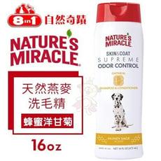8in1自然奇蹟 天然燕麥洗毛精(蜂蜜洋甘菊)16oz·特製燕麥膠體及天然蘆薈菁華·犬用