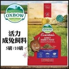 美國OXBOW活力成兔配方飼料-10磅