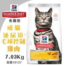 Hills希爾思 成貓 泌尿道毛球控制 雞肉特調食譜7.03Kg【10137】.專利混合營養配方.貓