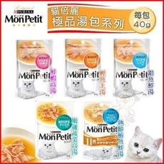 【24入組】MonPetit 貓倍麗《極品湯包系列》40g 貓餐包