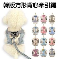 《韓版方形背心牽引繩》多款顏色 帶寵物出行必備工具