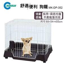 日本Marukan《舒適便利狗籠 MK-DP-352》輪子移動式 貓籠 小動物籠子
