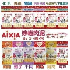 【12包組】日本AIXIA 愛喜雅《Miaw妙喵肉泥系列》15g*4入/包 貓零食 多種口味任選
