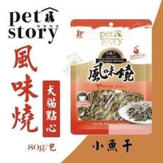 寵物物語 pet story 風味燒-犬貓零食_小魚干80g 高鈣丁香小魚乾/10包組