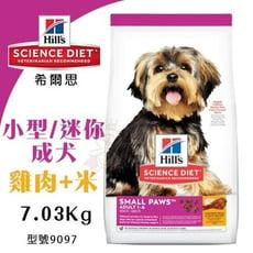Hills希爾思 小型及迷你成犬 雞肉+米特調食譜7.03Kg【9097】.特製小顆粒.犬糧