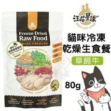 DogCatStar汪喵星球 貓咪冷凍乾燥生食餐-草飼牛80g·95%生肉含量·凍乾 貓主食餐
