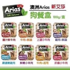 【18盒組】澳洲Arias《新艾莎 狗餐盒-每盒100g》狗罐/狗餐盒