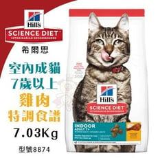 Hills希爾思 室內成貓7歲以上7.03Kg【8874】.滿足室內貓在健康地老化時的能量需求.貓糧