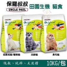 【單包】保羅叔叔《田園生機 貓食》10KG 全齡貓/長毛貓/低敏成貓/體態貓