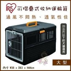 日本IRIS 可摺疊式收納運輸籠(大) FC-670黑&橘 通風不悶熱、透氣性佳