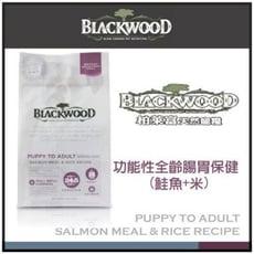 48小時出貨+全省《柏萊富》blackwood 功能性腸胃保健犬糧 鮭魚加米30磅