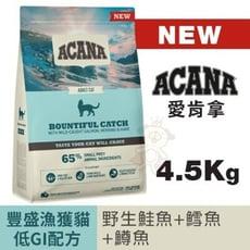 ACANA愛肯拿 豐盛漁獲低GI配方(野生鮭魚+鱈魚+鱒魚)4.5Kg.貓糧