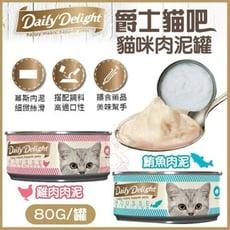【24罐組】Delight爵士貓吧《貓咪肉泥罐》80G 貓罐頭 兩種口味任選