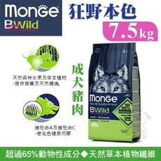 MONGE BWild《狂野本色犬糧-成犬豬肉》7.5kg/包 犬適用