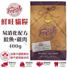 Fresh鮮旺貓糧-鮭魚+雞肉(易消化配方)400g.特別選用易消化蛋白質.貓糧