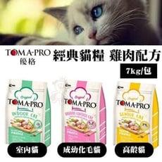 優格TOMA-PRO《成幼貓│室內貓│高齡貓 可選》7公斤 貓飼料