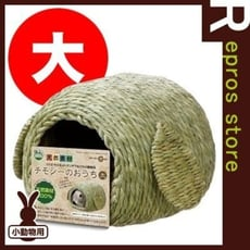 日本MARUKAN《手工提摩西草編兔窩-大》天竺鼠、迷你兔適用MR-605