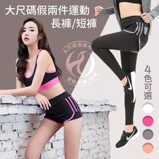 大尺碼假兩件顯瘦速乾運動長褲+短褲一套組
