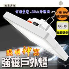 【超強照明 280W 磁鐵戶外燈】LED 磁鐵燈 露營燈 擺攤燈 夜市燈 緊急照明燈