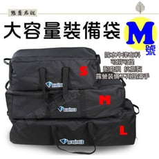 【M號 】露營裝備袋 收納袋 充氣床墊 旅行袋 (中號)