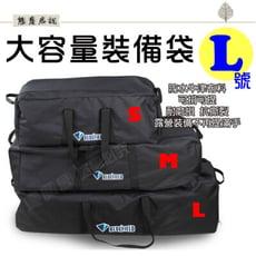 【L號】大尺寸 大容量 露營裝備袋 收納袋 充氣床墊 旅行袋
