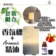 【買就送精油】 超音波 香氛水氧機 香氛機 精油 USB 日式香薰機 加濕器 (無印風格)