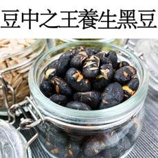 【真食材本舖・RealShop】豆中之王養身黑豆/600g