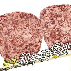【RealShop 真食材本舖】日本和牛漢堡排 200g/包