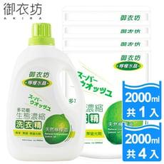 【御衣坊】多功能生態濃縮洗衣精 檸檬水晶-超值5入組