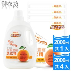 【御衣坊】多功能生態濃縮洗衣精 橘子水晶-超值5入組