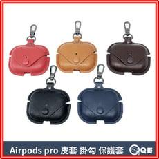 Airpods pro 皮套 保護套 蘋果耳機保護套 蘋果耳機皮套 Airpods pro【P43】