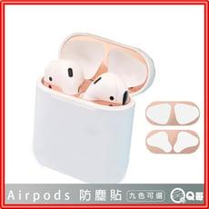Airpods 防塵貼 耳機防塵貼 蘋果 airpods防塵貼 防塵內貼 通用 一代 二代【L70】