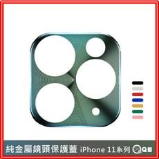 純金屬鏡頭保護蓋 iphone 11 pro max 鏡頭貼 金屬鏡頭蓋 鏡頭保護貼【A05】