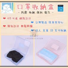 《大信百貨》台灣製 佳斯捷 飛卡02 口罩盒 置物盒 收納盒 收納箱 置物箱 整理盒 塑膠盒