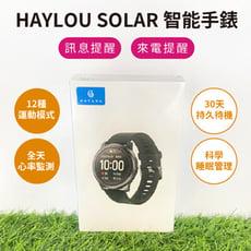 【米品商城】 小米 HAYLOU SOLAR 智能手錶 智慧手錶 睡眠 運動 心率監測 IP68防水
