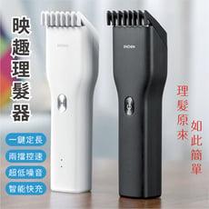 【米品商城】小米 映趣理髮器 小米有品 理髮器 電動剃髮 電推剪 電推理髮器  適用成人老人兒童