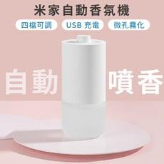 【台灣現貨】小米 自動香氛機套裝 香氛器 精油香氛 自動噴香 噴霧機 USB充電 居家香氛 除臭