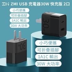 【台灣現貨】紫米 ZMI  30W 雙口快充頭 充電頭 1A1C 充電器 蘋果安卓快充 HA722