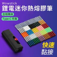 【台灣現貨】小米 Wowstick 熱熔膠筆 小米熱熔膠筆 鋰電迷你熱熔槍 充電式  手工藝 DIY