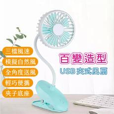 【米品商城】USB 迷你夾式風扇 手持電風扇 夾式風扇 嬰兒車小風扇 靜音風扇 桌上風扇  輕巧便攜