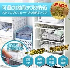 【Home+】日式可疊加抽取式收納箱(高款)