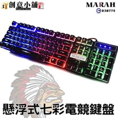 電競LED發光鍵盤 懸浮式鍵盤 電競鍵盤 RGB背光鍵盤