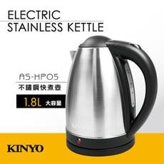 KINYO快煮壺 熱水器 茶壺式熱水器 自動斷電快煮壺 1.8L大容量快煮壺 不鏽鋼快煮壺