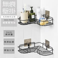 墻角厨房浴室置物架 瀝水架 鐵藝架 鐵花架 置物籃 無痕黏貼架
