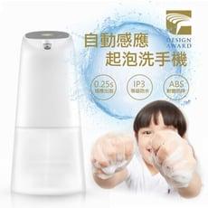 感應式洗手機 起泡機 泡沫製造機器 靜音洗手機 自動洗手機 給皂機 乾電池洗手機 洗手乳