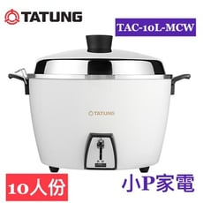 【大同電鍋】10人份不鏽鋼內鍋電鍋(蘋果白色) TAC-10L-MCW
