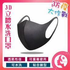 公司貨 附發票 可水洗口罩 3D立體口罩 水洗口罩 防塵口罩 防霾口罩