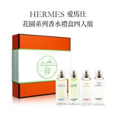 HERMES 愛馬仕 花園系列香水禮盒四入組(7.5ml*4入)【特價】§異國精品§